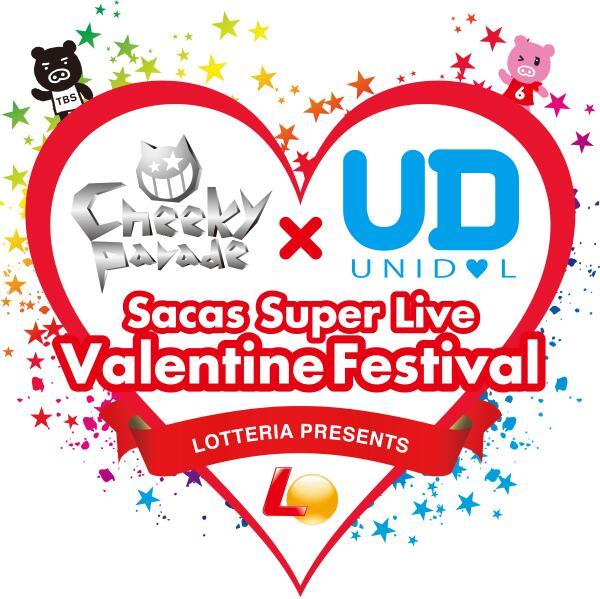 【Cheeky Parade×UNIDOL Sacas Super Live Valentine Festival】 2月13日木曜日に、赤坂BLITZにてAvexのチキパさんとバレンタインイベントを行います!なんと入場無料です!☆ http://t.co/9bGtOZYrHq
