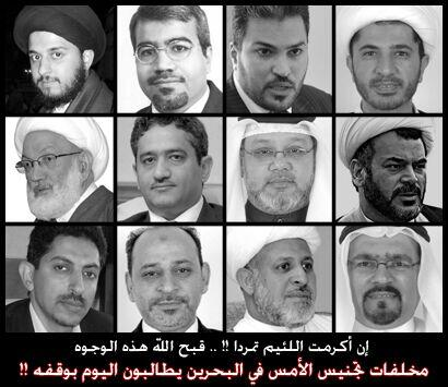 Group of #Hezbollah criminals & terrorists in #Bahrain fighting for the #Iran mullahs regime to take over http://t.co/PFUEESjAup @am_hijress
