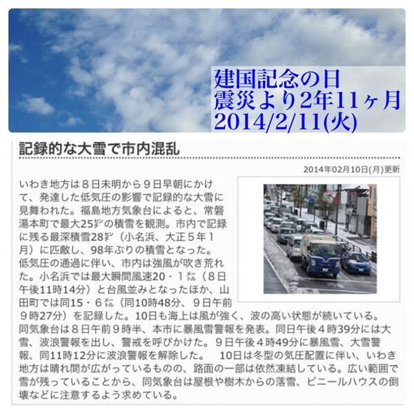 先日の雪はいわきにおいて98年ぶりの積雪だったとのことです。誰も記憶にない訳ですね(^^;;今日は建国記念の日、そして、震災から2年11ヶ月の日です。振り返り、黙祷したいと思います。記事はいわき民報さんより #iwaki http://t.co/c3kQ7ItoCh