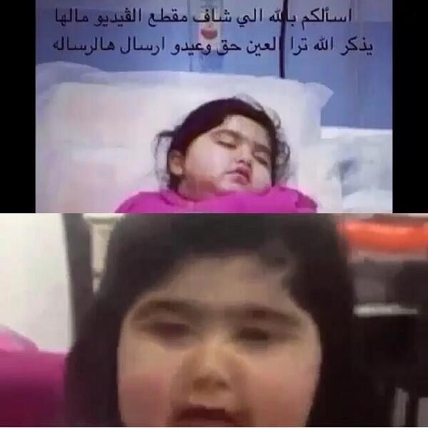 انتشر لها فيديو وبعد ايام البنت في في سرير بالمستشفى.. #زهراء مريضه ربي يشافيها  اللهم اشفها شفاء لا يغادر سقما http://t.co/CVT2qDDozm