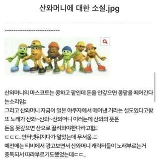 """@gimseung: 산와머니의 실체ㅋㅋㅋ http://t.co/KOK5zAiR3t""리얼리???"