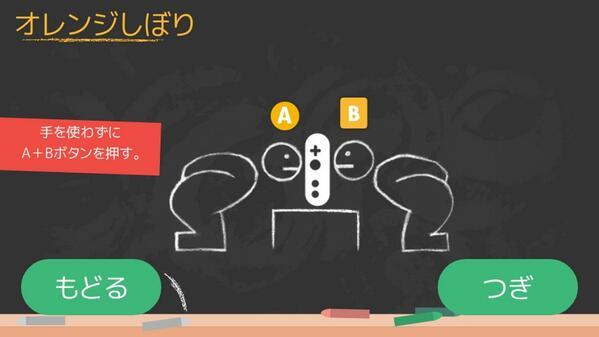 Wii Uを使った新しい遊び方を御覧下さい