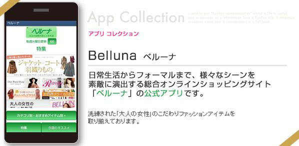 【ベルーナ】 <スマホ限定>  公式アプリで好きな時にお買物♪ ●Google Play http://t.co/ZgrJHIRmoC ●Apple Store http://t.co/syPp01OzaM http://t.co/2ilNnPnZsR