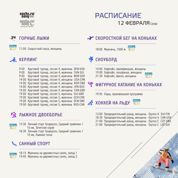 Сегодня будет разыграно 6 комплектов медалей в #Сочи2014. Сохраните расписание на день! #болеемзанаших http://t.co/6rA7lJFRaG