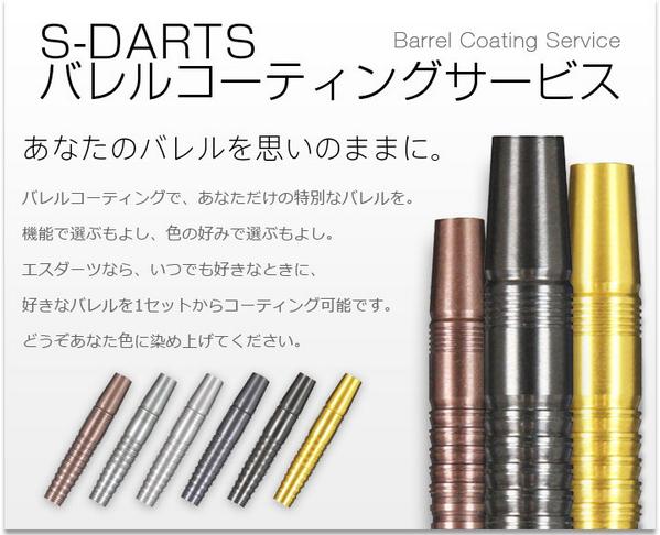【新サービス】S-DARTS バレルコーティングサービス始動!   あなたのバレルを思いのままに。   お買い上げのバレル、6種のコーティング加工でお届けします!  http://t.co/VO8eRu3m2q http://t.co/Xq34Bw9uBe