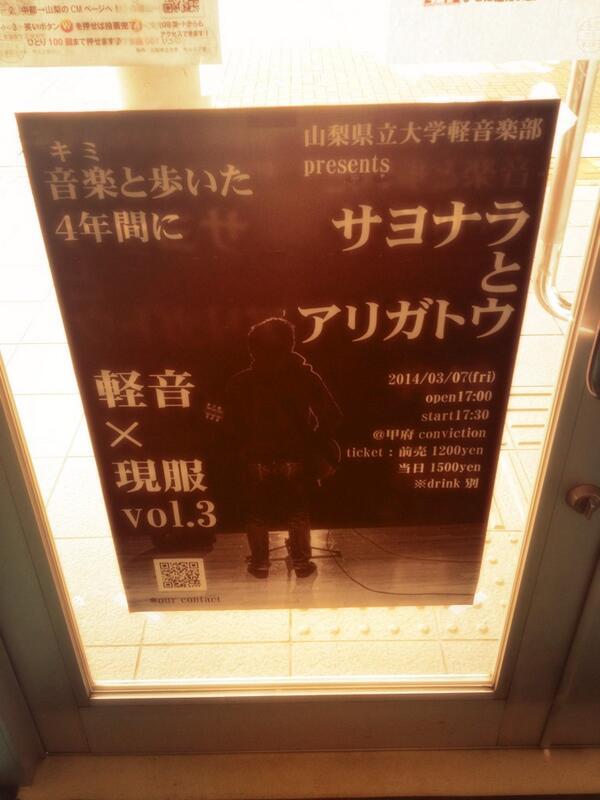 県立のイベントポスターいいね◎サヨナラとハセガワ。 http://t.co/vNaH3eBHcz