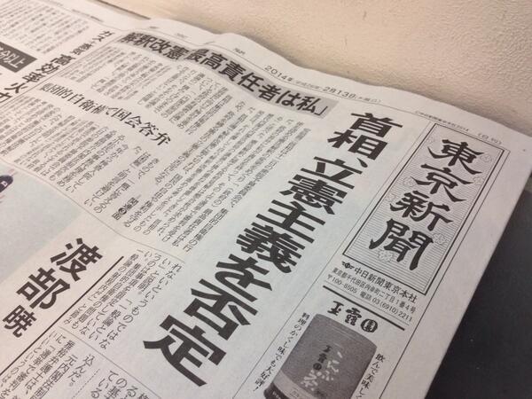 いやー、さすが東京新聞。見出しの付け方がいいね〜 http://t.co/FtYLC7BlS7