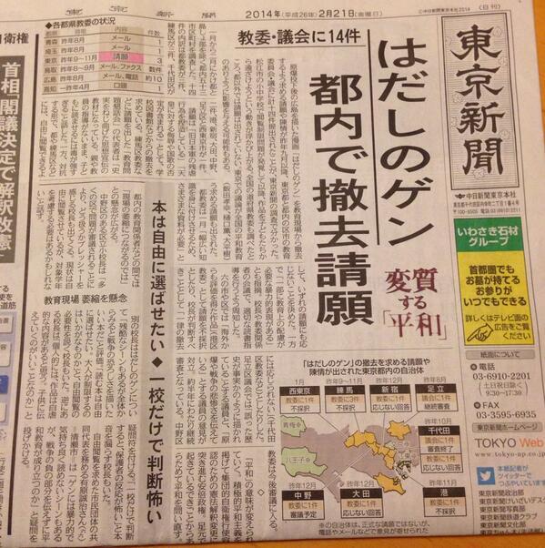 一連の「アンネの日記」関連書籍の破損も焚書なら、今日の東京新聞朝刊で伝えられていた「はだしのゲン」撤去要請と焚書だろう。「本を焼く者は、やがて人間も焼くようになる」(ハインリヒ・ハイネ) http://t.co/mdl59fmmiP