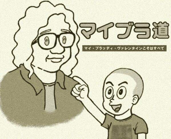 マイブラ本を読み終わりました。「まんが道」を読む度に感じるクリエイトの初期衝動と同じ感覚を味わってます。ケビンが手塚先生で黒田さんがそれを追い求めて頑張る満賀くん(藤子A先生)。 ということで「マイブラ道」描いてみました。 http://t.co/nqzBBo6Njl
