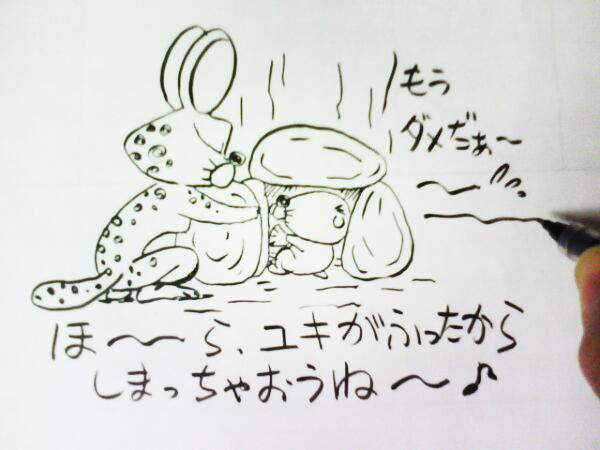 「雪が降ったから しまっちゃおうね~」 #ぼのぼの http://t.co/NzcmCd2Mxz
