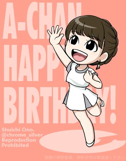 あ〜ちゃん25歳のお誕生日おめでとう! 愛してる!!! #prfm http://t.co/hHv8uXOLGf