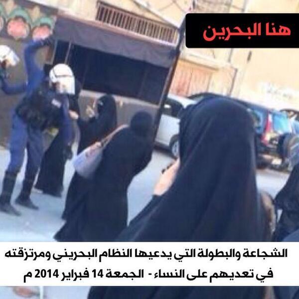 #البحرين :الشجاعة والبطولة التي يدعيها النظام البحريني ومرتزقته في تعديهم على النساء!-الجمعة ١٤فبراير ٢٠١٤م #Bahrain http://t.co/dcSpof5TzE