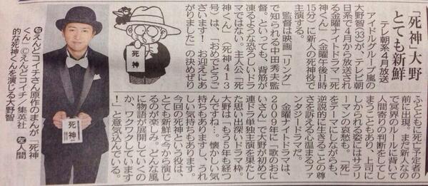 【大野智】  連ドラ決定!  4月より放送 テレ朝系金曜ナイトドラマ  「死神くん」 http://t.co/DGpzN8DUsz