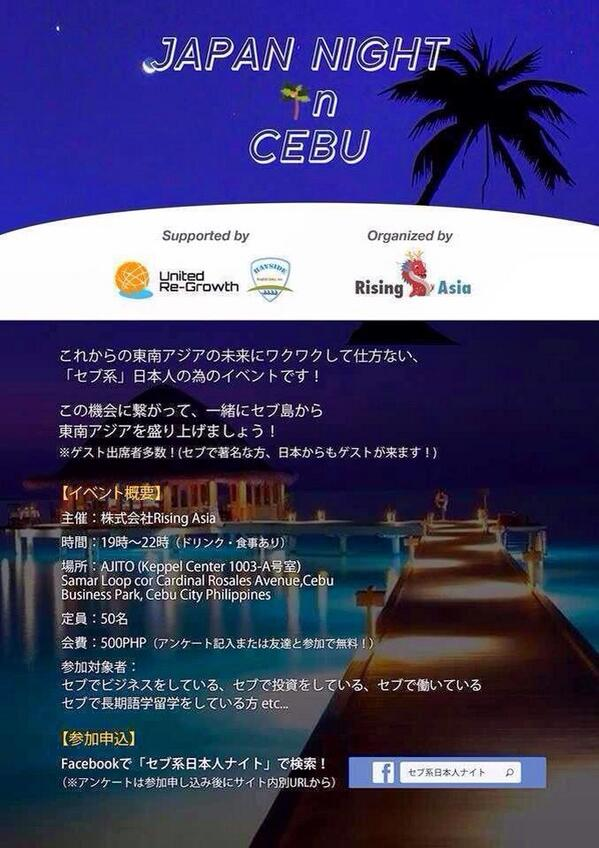 【セブ島に友人いる人RT】 セブ島日本人ナイト! を来週の20日に開催します。 Rising Asia, Incの創業パーティーも兼ねるということで無料参加できます。 http://t.co/UoNHTqxW2t