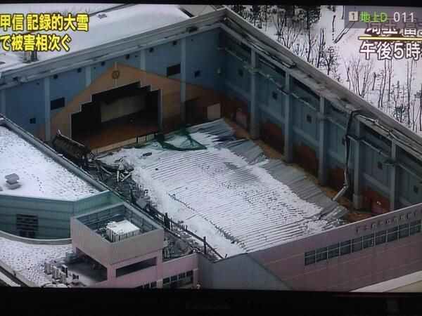 速報:雪の重みで埼玉県の体育館の屋根がすべて崩落らしい。。。 http://t.co/upEGoyMaPH