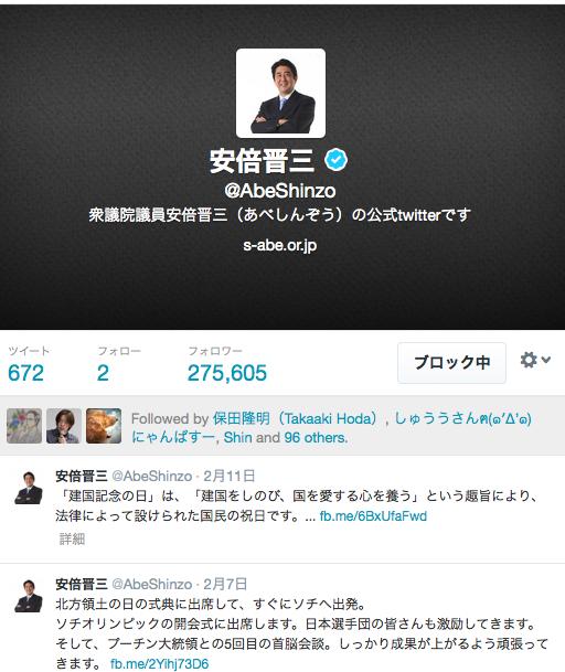 山梨県が豪雪災害に遭っている2/16 0:14現在の安倍首相(@AbeShinzo)のタイムラインをごらんください→ http://t.co/AXGdGqwZJb