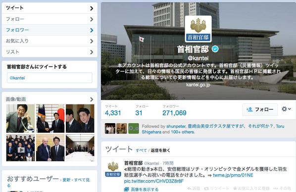 山梨県が豪雪災害に遭っているとき、首相官邸(災害情報)ツイッターに加えて、日々の情報も国民の皆様に発信する首相官邸公式アカウント(@kantei )のタイムラインと「画像/動画」をごらんください(2/16 1:01)→ http://t.co/MUOgDpxbv6