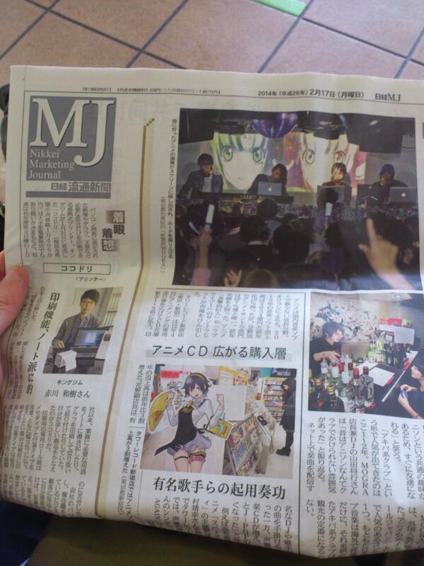 MJ買えたー。新聞でVJって単語見るの初めてだから嬉しい。 http://t.co/jyqVv04Il9