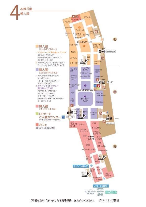 【後2日‼︎】 2月19日KOMET一号店OPENします!!  小田急百貨店 新宿店 本館4階 ヒートアップパーツ内に OPENします!  フロアマップ貼ります( ´ ▽ ` )ノ 北エスカレーターのすぐ近くだよ♡ http://t.co/06yaLUtJBo