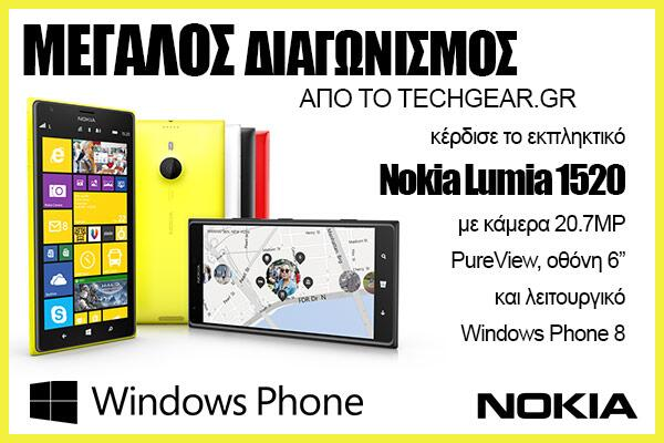 """Διαγωνισμός: Κέρδισε το Nokia Lumia 1520, το εντυπωσιακό phablet με οθόνη 6"""" και κάμερα 20.7MP http://t.co/5EofSNaqib http://t.co/HR6JRoGdku"""