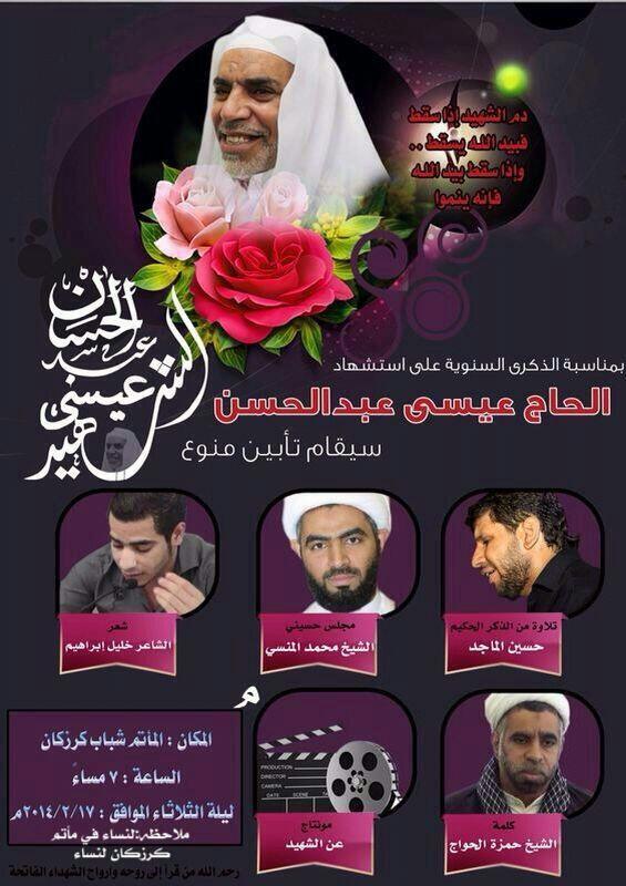 أخبار كرزكان  (@KarzakkanNews): #الخميس_الدامي  دعوة لكافة أهالي البحرين للمشاركة الفعّالة في تأبين الشهيد عيسى عبدالحسن الليلة الساعة7 في كرزكان http://t.co/5MIaycHZwg