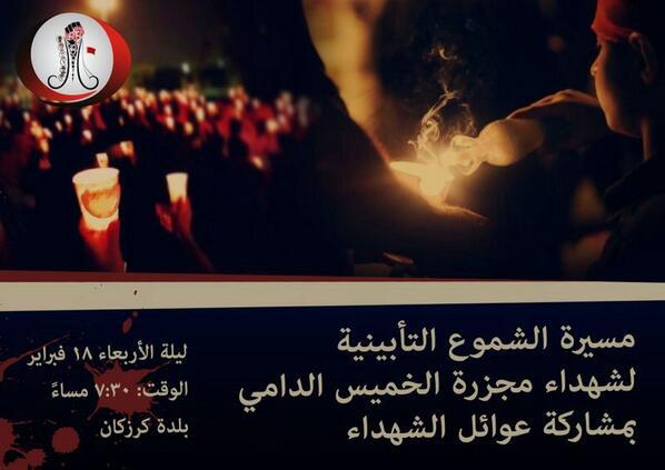 أخبار كرزكان  (@KarzakkanNews): #كرزكان نيوز : دعوة للمشاركة الواسعةبمسيرة الشموع التأبينية لشهداء مجزرة #الخميس_الدامي بمشاركة عوائل الشهداء  . http://t.co/VcQPcuXQKd