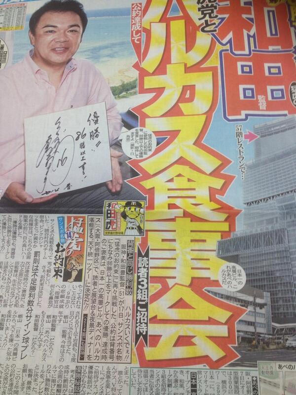 和田ちゃんがハルカスと食事するのかと http://t.co/PNBTvtqrwS