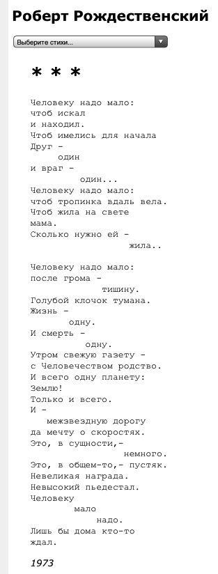 Стих а дома кто-то ждал