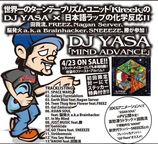 1st ALBUM 4/23リリースです!予約始まりました! 『MIND ADVANCE』13tracks!みんなに聴いてほしいですよろしくお願いします! http://t.co/WV2OmljwK0