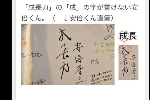 """また漢字?やれやれ。""""@freelyport: 低次元 RT @sohbunshu: 漢字を書けない安倍氏(写真)。@iDulles やはり私たちは器量と話したい、意見を交換したいがあります。海江田さんは和漢古籍に通暁する方です。http://t.co/fcJJRv2geo"""""""