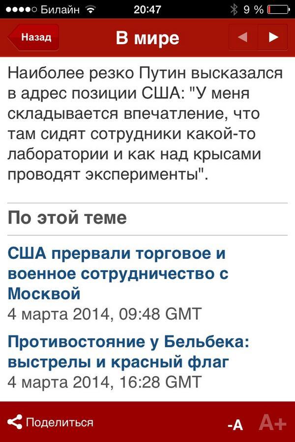 ВВС цитирует Путин а . Так держать, Владимир Владимирович!!! http://t.co/Gkjk2vJE53