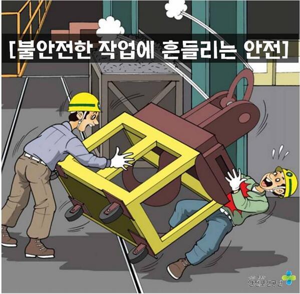 크레인 저울을 운반하는 작업을 하는 중 이동식 거치대가 쓰러져 사고가 발생할 수 있습니다. 중량물을 운반할 때에는 쓰러질 위험이 없도록 안전한 구조의 거치대를 사용해 운반해야 해요 ;) http://t.co/AUrOPGr9m2