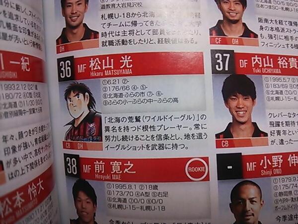 """右下に小野伸二。 """"@ms_hr: エルゴラのJリーグ選手名鑑読んでたら、札幌に凄い選手が入ってた。 http://t.co/EyupEPIiEY"""""""