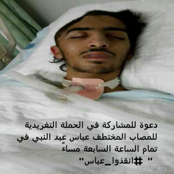 #البحرين  دعوة للمشاركة في الحملة التغريدية للمصاب المختطف عباس  في تمام الساعة 7 مساءً  على الهاش تاق #انقذوا_عباس http://t.co/jNy1ahX9GJ