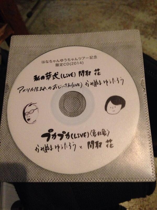 【お知らせ】  本日からの かみぬまゆうたろう×関取花 レコ発関西ツアーでCDを限定枚数販売します!  私の葬式(Live) アメリカ生まれのおじいさん(Live) プカプカ(Live)  三曲入り¥500  よろしくお願いします。 http://t.co/eFpYgGnopN