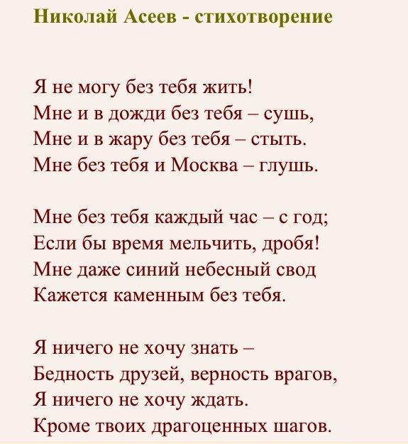 Стих асеева мне без тебя