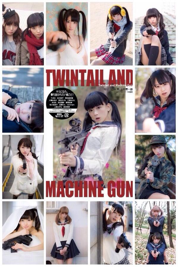 もうすぐツインテールと機関銃が発売!! イベントやりましょう!って言ってくれる方がたくさんいて嬉しい限り。 3/22 東京 3/23 名古屋 が決定〜(^_^)  詳細はまた発表するので予定空けといてほしいす。 http://t.co/Df2071UAkB