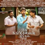 #ikk doin gud collections in its 2nd week! most of the screens 80% full today! thx 2 all 4 ur support nd wishes!