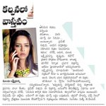 RT @sillijo: Eenadu Epaper from 25th feb with @LakshmiManchu http://t.co/00iCYRJpCr