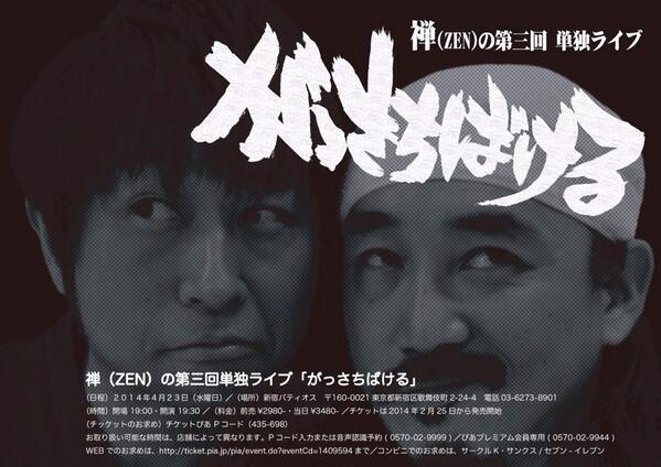 告知。 ZENが3年ぶりに単独ライブを決行します!詳細決まったのでお願いです!拡散してください!見に来てください!お願いします!「がっさちばける」 http://t.co/S6603aUsOK