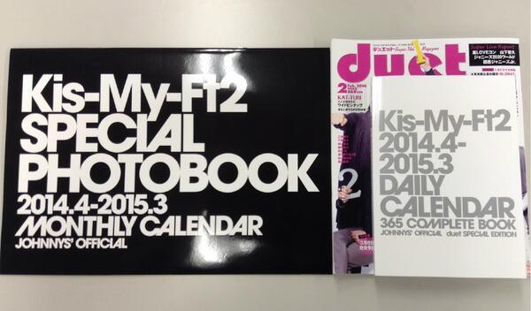 Kis-My-Ft2カレンダーの見本が編集部に到着!『DAILY CALENDAR』はduet約3冊分の厚さ!『SPECIALPHOTO BOOK』の大きさはduetの約2倍…ボリューム満点の内容で1年たっぷりキスマイを楽し めます♪ http://t.co/OzdoP7HNXd