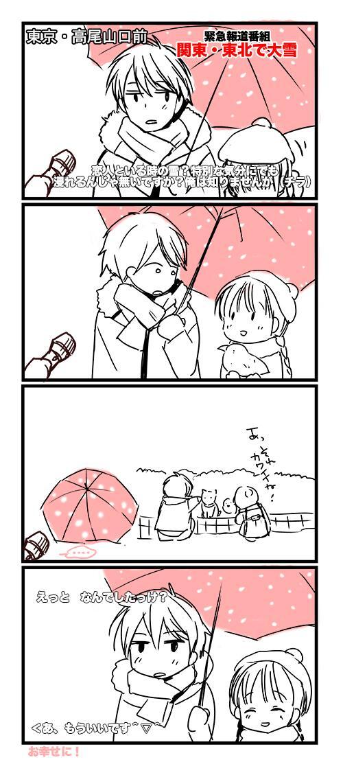 rdg18話掲載の今月のエース発売中です!大雪の時なんか描いてた落書き漫画。