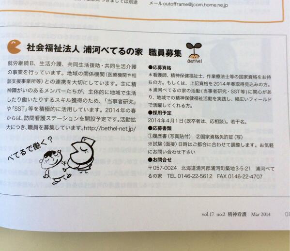 精神看護3月号に、べてるの職員募集広告が載っています! http://t.co/gb0VOo8JHS