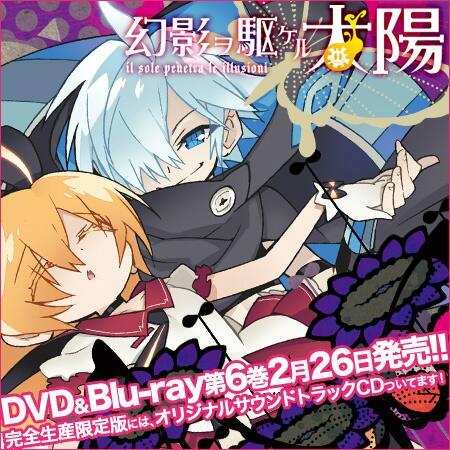 「幻影ヲ駆ケル太陽」のBlu-ray&DVD第6巻、本日2月26日発売です〜!限定版ジャケットは、外箱けもるなち