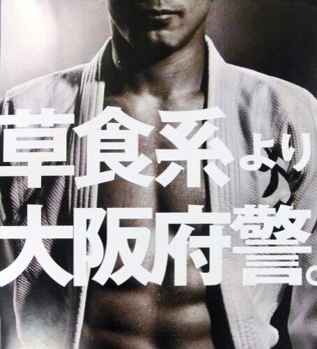 大阪府警の警察官募集ポスター http://t.co/4lbT7Sy7G1