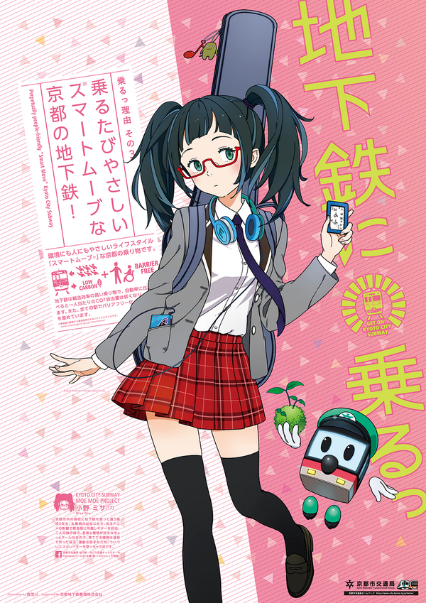 京都市交通局の応援キャラクター第三弾「小野ミサ」登場です!イラストレーターは太秦萌、松賀咲に引き続き、おなじみ賀茂川さん @kamogawasodachi です。これで3人が揃いました。ポスター掲出は3月上旬からです、お楽しみに! http://t.co/ehGNh6PsxP