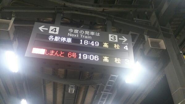 JR四国の車両が短すぎて来た事気付かなかった30分近く待ってたのに乗り損なった((( http://t.co/m4XHR0vgJS