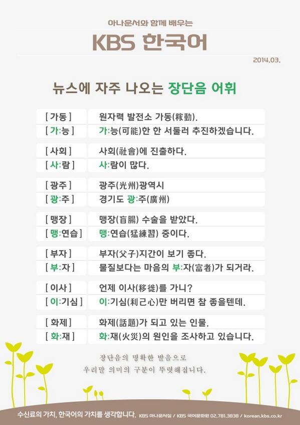 아나운서와 함께 배우는 KBS 한국어!! 3월에는 함께 장단음 어휘를 익혀볼까요? http://t.co/Sxv6RXBsyk