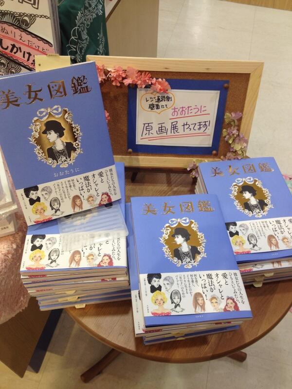 横浜ジョイナス4Fリブロさんではこんなふうに… http://t.co/XPxUNaIseP