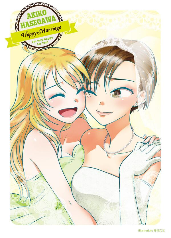アッキー結婚おめでとうございます!!! http://t.co/cVQ8Jd77nU